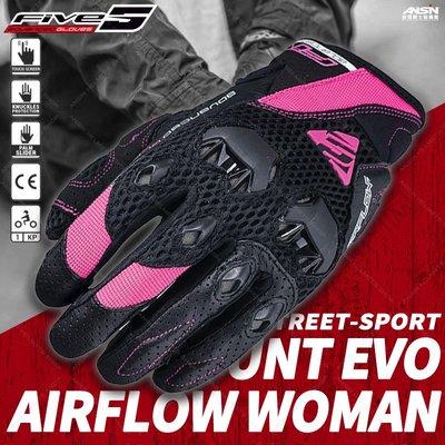 [安信騎士] 法國 FIVE 手套 STUNT EVO AIRFLOW WOMAN 黑粉 女版 防摔手套