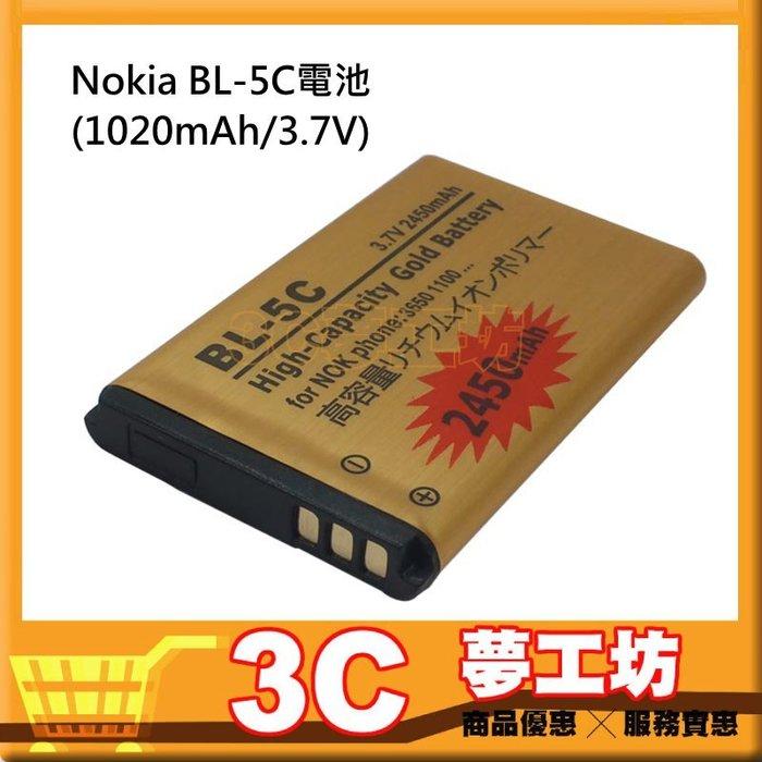 【3C夢工坊】Nokia BL-5C手機鋰電池/可用1/3/6/N/E系列手機(1020mAh/3.7V)