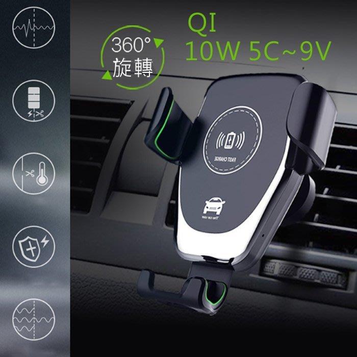 10W 快充 車用 支架/6.3吋/夾式/出風口/冷氣孔車架/手機支架/手機架/車用手機架/導航/支架/360角度