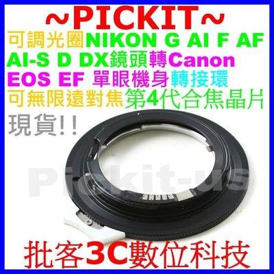 AF CONFIRM CHIPS可調光圈NIKON G AI F AF LENS鏡頭轉Canon EOS EF機身轉接環
