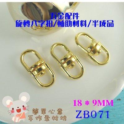 ZB071【每組3個10元】18*9MM旋轉型大號八字扣(金色)☆五金DIY材料串珠飾品【簡單心意素材坊】