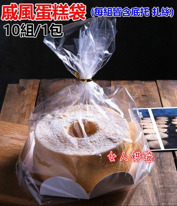 女人烘焙 (現貨供應-10pcs/1包) 8吋 8寸 戚風蛋糕袋蛋糕袋吐司袋花邊蛋糕盒土司袋點心透明包裝袋麵包袋