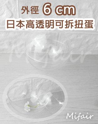 [6cm高透明扭蛋球]6公分扭蛋球抽獎球多色摸彩球彩球摸彩用球活動用乒乓球彩色多色球廣告彩色球遊戲球求婚婚禮