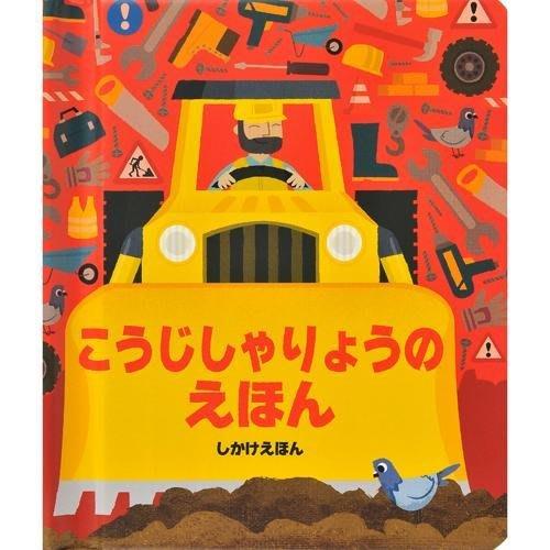 【小糖雜貨舖】日本 建設工程車輛立體繪本