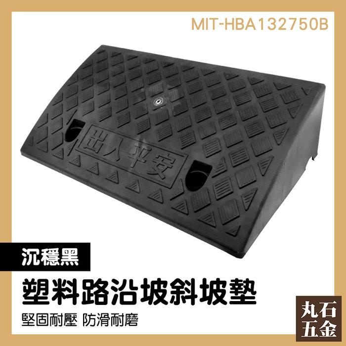 【丸石五金】門檻前斜坡磚 無障礙坡 登高坡道板 塑膠斜坡板 階梯墊 三角墊 MIT-HBA132750B