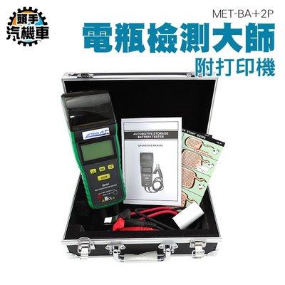 《頭手汽機車》電瓶檢測大師 12V/24V電瓶檢測試器 中古車行保養廠必備 附打印機 MET-BA+2P