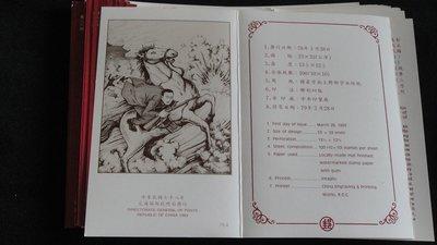 【大三元】臺灣護票卡(空卡)-特264專264~ 78年名人肖像郵票-倪映典-1卡1標(78-4)
