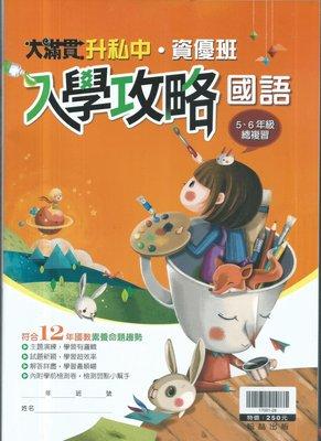 國小翰林  大滿貫升私中5.6年級入學攻略-國文