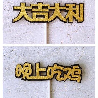 Party time ~Free Fire 造型蛋糕插旗/金色款1組2隻