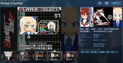 超商繳費 Graze Counter Steam PC 台灣正版序號 免帳密