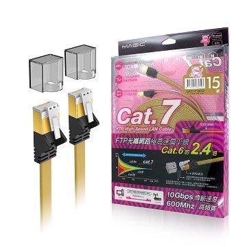 【開心驛站】鴻象MAGIC Cat.7 FTP光纖網路極高速扁平線+防塵蓋15M金色CAT7-F15GD