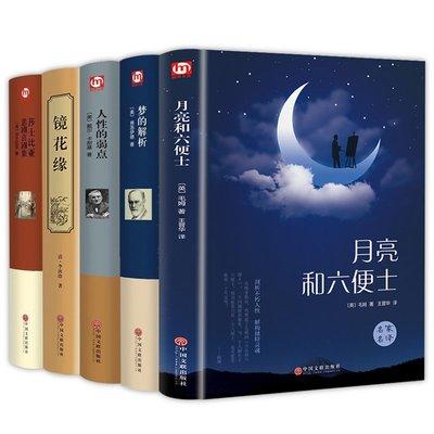 精裝全譯 全5本正版 月亮和六便士+人性的弱點+夢的解析+鏡花緣+莎士比亞全集 經典好讀世界名著套裝文學小說成人學生勵志書籍