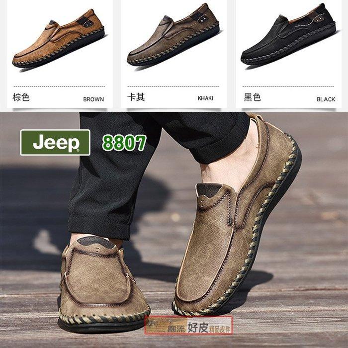 潮流好皮-正皮吉普Jeep-8807潮流率性休閒皮鞋懶人鞋開車鞋.牛皮手工打造軟趴趴無人能及穿 越久越愛.年度最新試賣