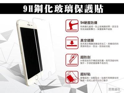 恩霖『9H 鋼化玻璃保護貼』LG Stylus 2 K520d 5.7吋 鋼化玻璃貼 螢幕保護貼 鋼化貼 鋼化膜 保護膜