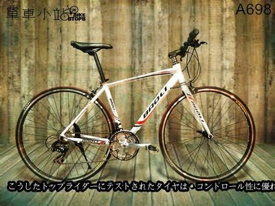 [單車小站] 鋁合金700c建大雙色胎shimano 24定位指撥52T公路車