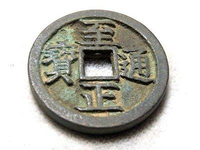 【 金王記拍寶網 】T1520  中國...