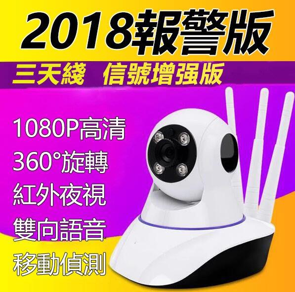 有看頭yoosee無線攝像頭wifi遠程監視器家庭用高清夜視網路手機台灣可用版
