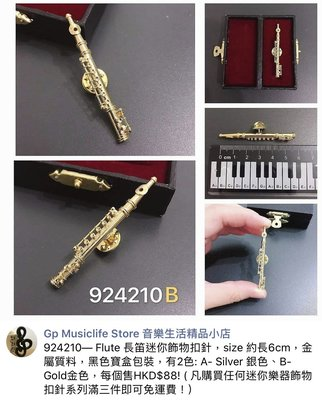 Flute 長笛迷你飾物扣針 心口針 musical instruments mini figure pin accessories gift idea 有2色