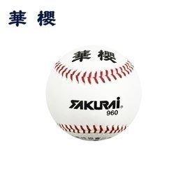 【A' SPORT】華櫻 960 比賽用棒球/真皮皮面棒球/縫線棒球/紅線硬式高級棒球 比賽指定用球