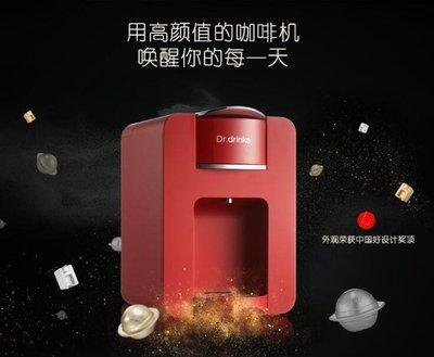 Dr.Drinks DR-002.1FR叮咚意式膠囊咖啡機家用全自動迷你茶飲機 mks 〖花樣年華〗