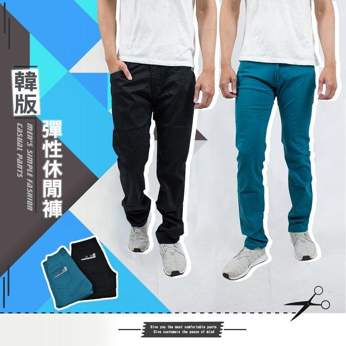 韓版修身彈性休閒褲 藍綠色28腰~38腰 黑色30腰~40腰
