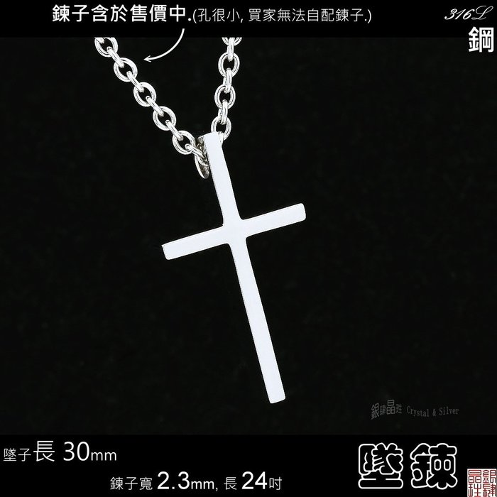 ✡白鋼✡十字架項鍊✡墜子長30mm✡含鍊2.3mm24吋✡ ✈ ◇銀肆晶珄◇ STpd013-4-3 小
