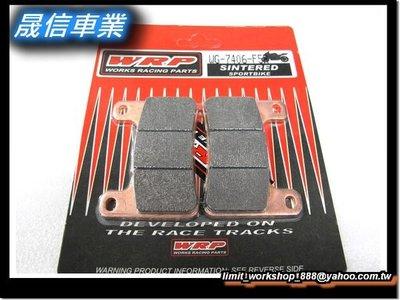 [屏東-晟信二輪] 國際賽事 WRP 競技來令片WG-7406-F5R GSX-R1000/750/600.三代Z1000.TOKICO輻射專用