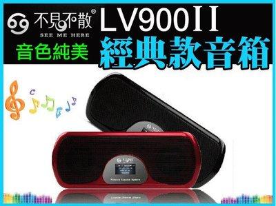 【傻瓜批發】不見不散 LV900 II  2代 喇叭 音箱 MP3 FM TF卡 USB 隨身碟 可換電池續航