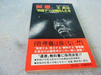 【彩虹小館】C3日文書~回想  助選守實戰的人生考 /王貞治