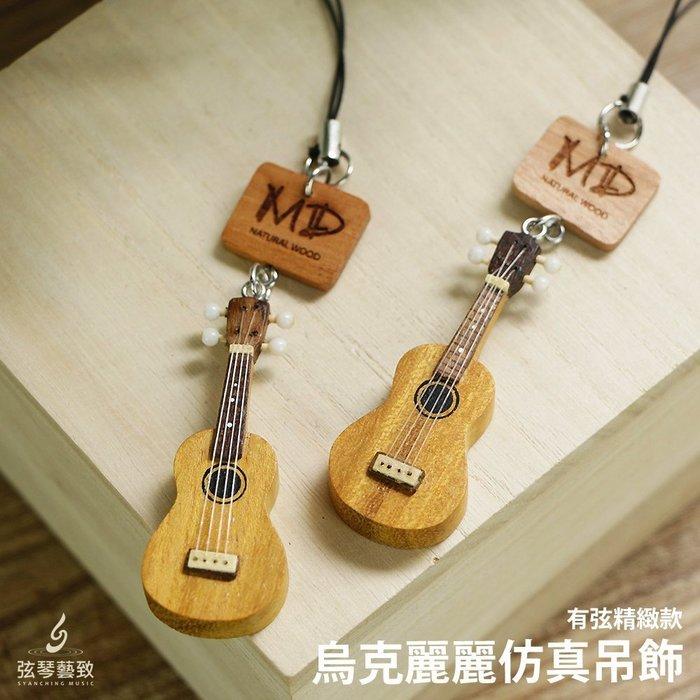 《弦琴藝致》全新 MD 仿真 樂器吊飾 【烏克麗麗】 有弦高質感 鑰匙圈 客製刻字