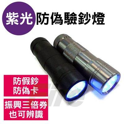 (附發票)紫光驗鈔燈 12LED 超大範圍 防水 手電筒 三倍-卷 三倍-券 防偽燈 振興-券 驗鈔燈 驗鈔 振興-卷