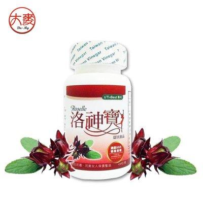 洛神寶含UTI-Best專利洛神花萃取物、UTI-2舒康乳酸菌、蘋果醋 促進新陳代謝 維持私密健康