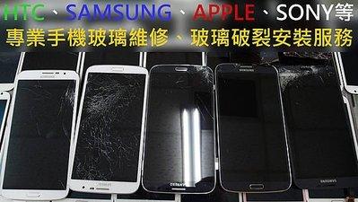 台北/高雄 現場專業快速手機服務 Acer Liquid E600 專修充電尾插 電池 液晶 總成 玻璃更換1500元