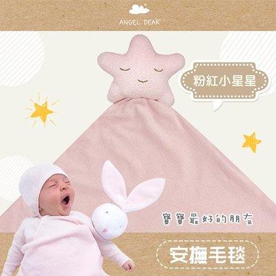 ✿蟲寶寶✿【美國Angel Dear 】超萌療育動物造型安撫毯 / 輕膚柔軟 / 極致觸感 - 粉色小星星