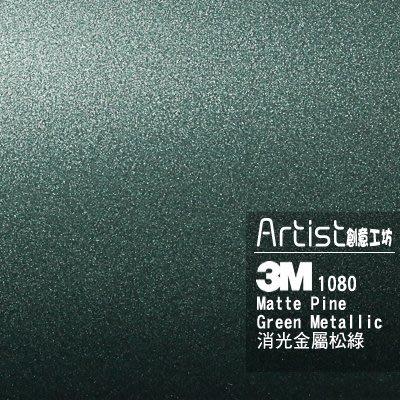 【Artist阿提斯特】正3M Scotchprintl 1080 M206消光金屬松綠車貼專用膠膜