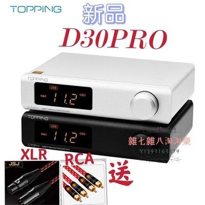 TOPPING D30Pro音頻解碼器4 X CS43198 DAC D30 Pro