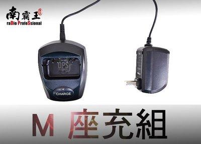 └南霸王┐HORA M1/M4 DCS-150/450 座充組 充電器