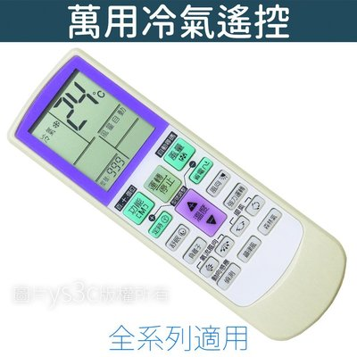 (開機率99.5%) 萬用冷氣遙控器999合1 (內含對照圖超強的) 變頻 冷暖氣 分離式冷氣 搖控器