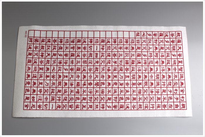 【禾洛書屋】四開直式隸書心經墊布(34.5*68cm)書法墊布/劃格墊布/紅格墊布