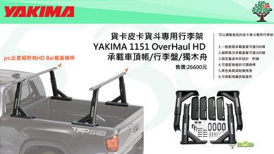 8001151 貨卡皮卡貨斗專用行李架 YAKIMA 1151 OverHaul HD 承載車頂帳/行李盤/獨木舟