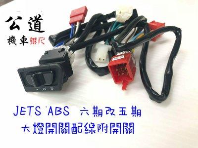 三段開關 JETS 六期改五期 3段開關附線 JETS ABS JET-S 125 三陽機車 SYM