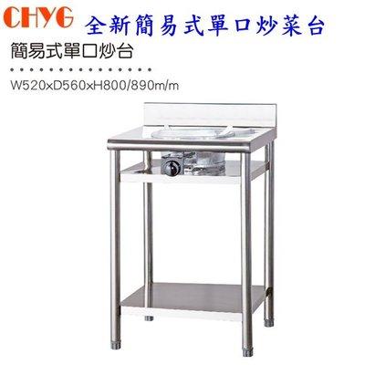 【華昌餐飲料理設備】全新簡易式單口炒菜台/天然瓦斯12心電子噴火爐