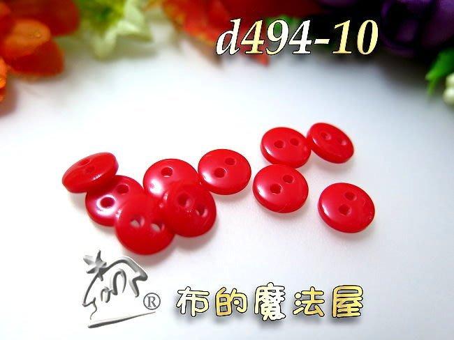 【布的魔法屋】d494-10鮮紅色10入組8mm雙孔雙面弧型圓造型釦(買10送1,精緻小圓形釦,拼布裝飾彩扣,圓型釦子)
