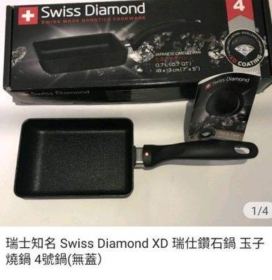 全新  賣2599   可議價 瑞士製造進口國家級品 瑞士原裝 Swiss Diamond XD 瑞仕鑽石鍋 玉子燒鍋