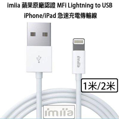 imiia 蘋果原廠認證 MFi Lightning to USB iPhone/iPad 急速充電傳輸線-100CM