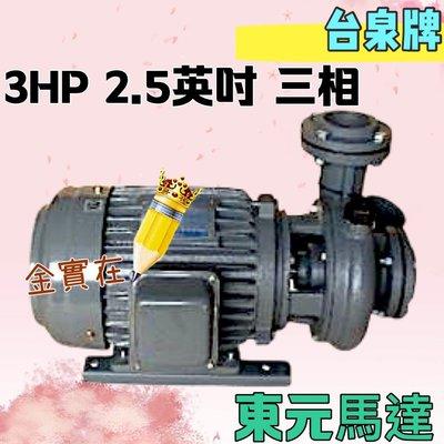 鑫風全國 台泉牌 東元渦流 3HP 2.5英吋 三相 東元同軸渦流馬達 渦流抽水機 冷卻水塔循環馬達 東元循環機 台中市