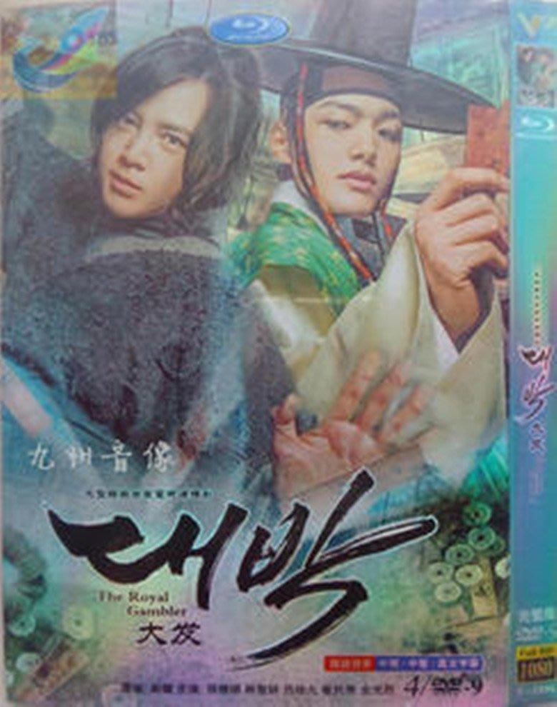 【樂視】 高清DVD 皇家賭徙 / 張根碩 呂珍九 林智妍 / 韓劇DVD 精美盒裝