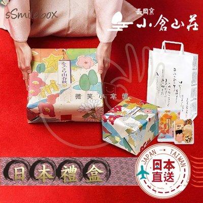 微笑小木箱『日本禮盒 預購 』 JAPAN 京都伴手禮 小倉山莊   山春秋 特大鐵罐禮盒(8入56袋)