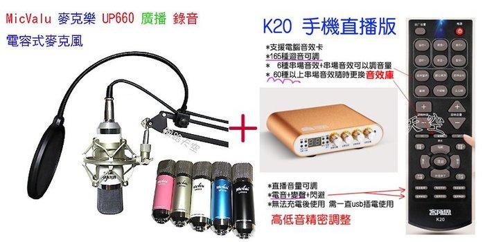 客所思K20 直播版 +UP660麥克風+支架網子支援電腦錄音+手機直播+手機歡歌app 錄音 165種迴音可調