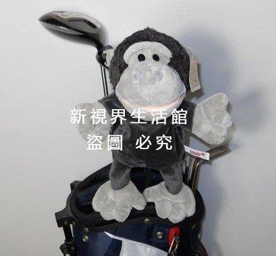 【新視界生活館】新品升級版 高爾夫木桿套 大手腳猴子動物桿套 5號球道木桿